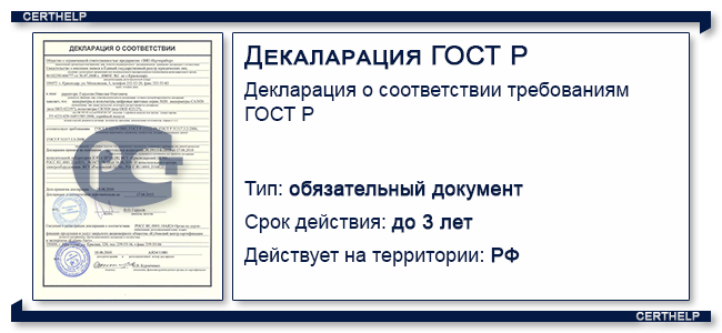 """""""Декларация"""