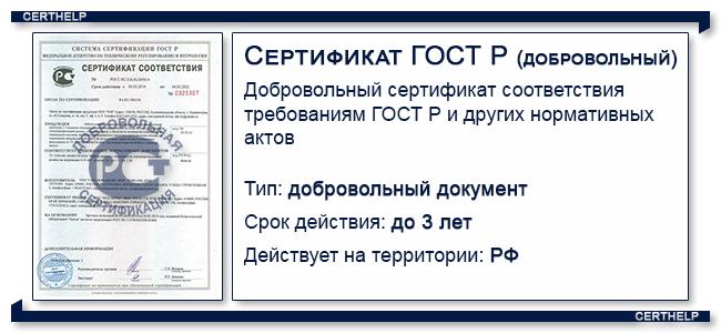 """""""Добровольный"""