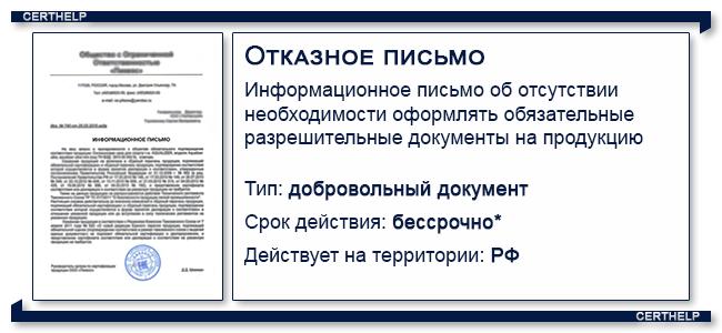 """""""Отказное"""