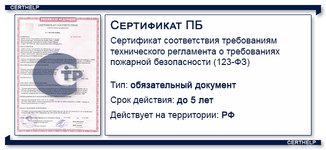 """Сертификат"